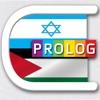 Hebrew-Arabic Practical Bi-Lingual Dictionary - מילון עברי-ערבי / ערבי-עברי שימושי