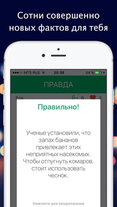 Скриншот Решатор - Правда или ложь, Да или нет! (Игра - Викторина)