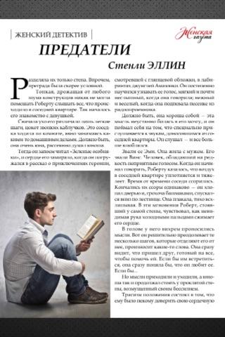 Скриншот из Женская газета
