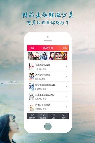 台湾经典言情小说—离线全本电子书阅读器 screenshot 4