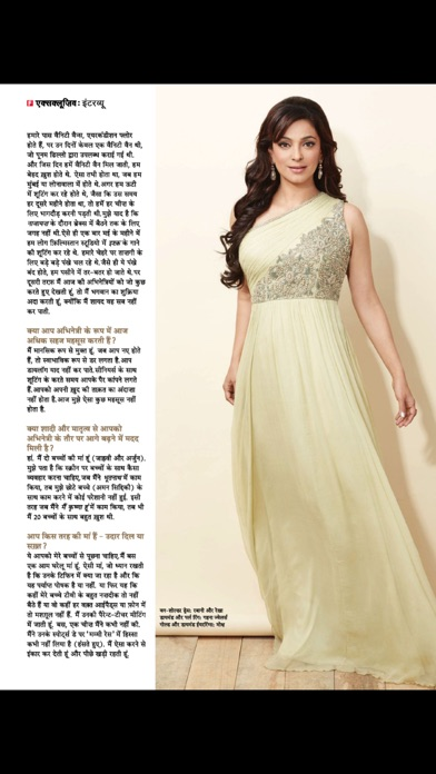 Filmfare Hindi review screenshots