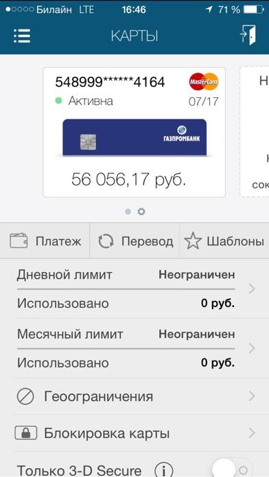 газпромбанк приложение телекард скачать бесплатно