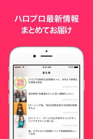 ハロ!まとめ for ハロプロ(ハロープロジェクト) ニュースアプリ screenshot 2