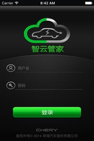 智云管家 screenshot 2