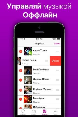 iMusic Cloud Offline screenshot 4