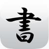 SHODO-JP for iPad 本格書道