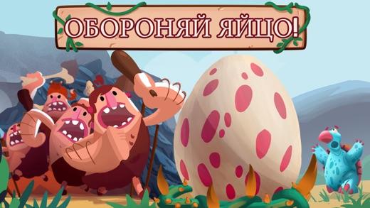 Dino Bash - Динозавры против Пещерных людей Screenshot