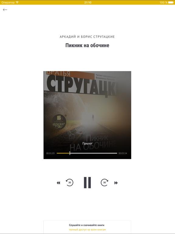 Аудиокниги без интернета Скриншоты9