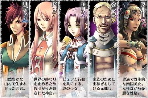 RPG デスティニーファンタジア screenshot 3