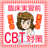 CBT 医学部・薬学部向け対策