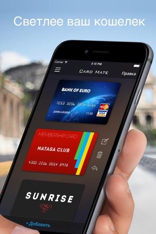Card Mate Pro- credit cards screenshot 1