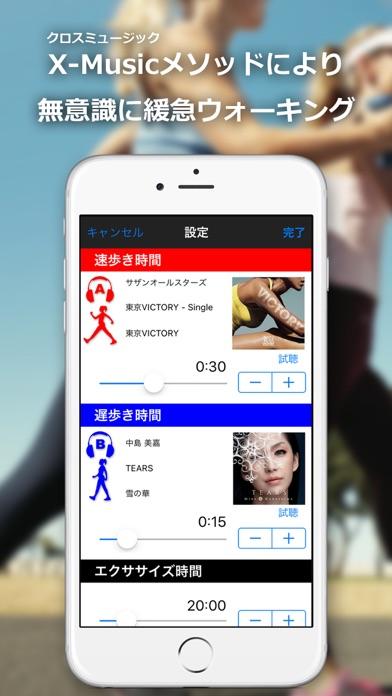 緩急ウォーキング X-Music screenshot1