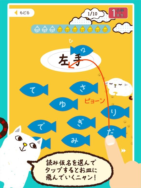 まなニャン 小学漢字読み方
