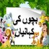 Kids Urdu Animated Stories - Beautiful Moral Stories stories