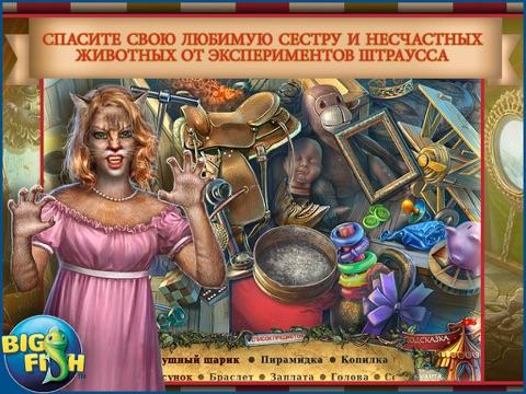 Сумрачное явление. Невероятное шоу. HD - поиск предметов, тайны, головоломки, загадки и приключения (Full) для iPad
