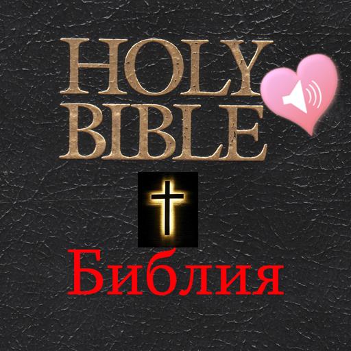 Библия Аудио книги на русском и английском языках