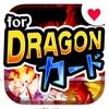 カードバトル for ドラゴンボール(無料ゲームアプリ)