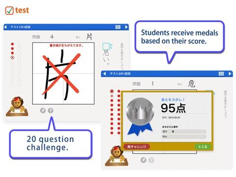 小6漢字ドリル - 小学校で学ぶ漢字181字! screenshot 3