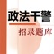 download 政法干警招录题库 2016最新