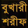 Bukhari Sharif Full Book in Bengali
