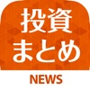 Best news for 投資