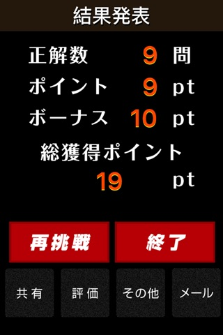 クイズ for ワンパンマン screenshot 3