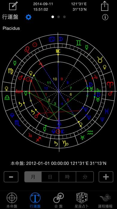 高吉占星截图2
