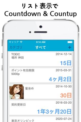 SinceTheDay - Countdown & Countup screenshot 1