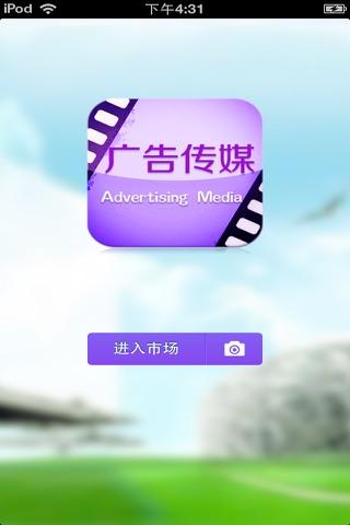 中国广告传媒平台 screenshot 4