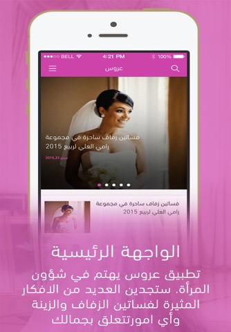 عروس screenshot 2
