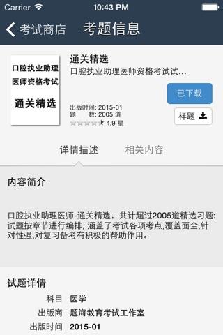 口腔执业助理医师 screenshot 2