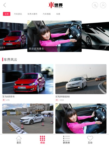 車世界HD screenshot 3