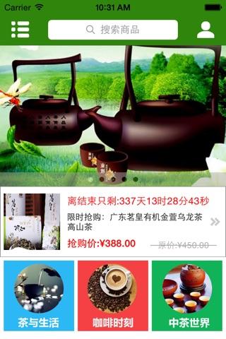 广东茶叶商城 screenshot 3
