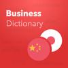 STEPAN REVYCH - Verbis日本語-中国語ビジネス辞書 アートワーク
