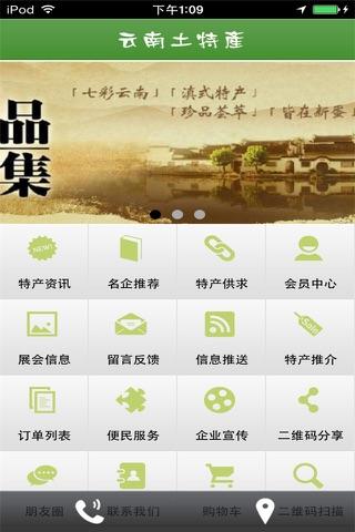 云南土特产 screenshot 2