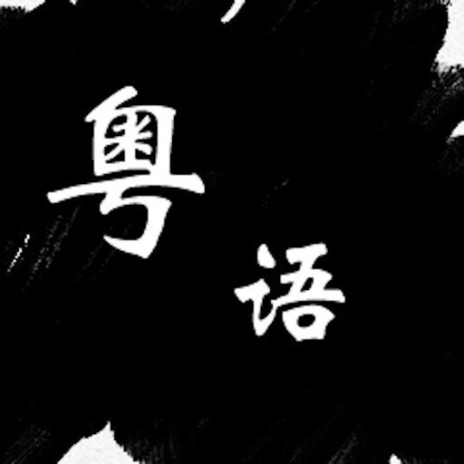 暴走图片粤语_广东话白话骂人表情包_广东话白话骂人表情包分享展示