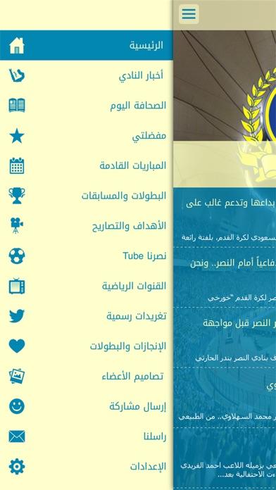 Saudi NFC - نصرنالقطة شاشة1
