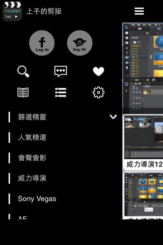 上手的剪接 screenshot 2