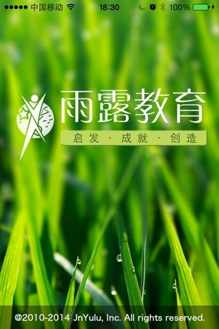 济南雨露 screenshot 1