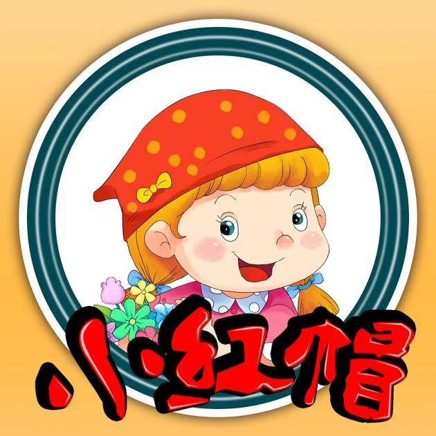 格林童话故事绘本-小红帽 na App Store