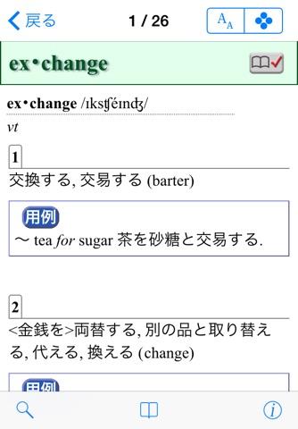 研究社 総合ビジネス英和辞典 screenshot 1