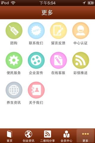 嘉兴养生网 screenshot 1