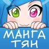 Mangachan.ru iOS App