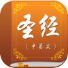 圣经新译本合集  标准普通话免费版
