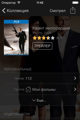 My Movies Pro - Movie & TV screenshot 4