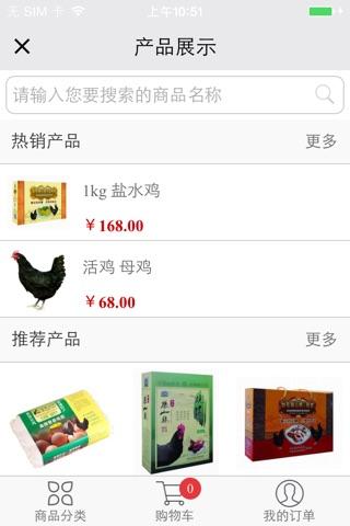如东狼山鸡 screenshot 4