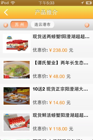 鲈鱼 screenshot 3