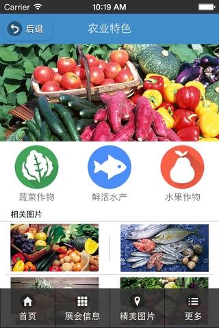 宜昌农产品 screenshot 1
