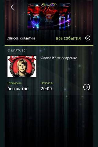 Премиум-Бар ЦВЕТ screenshot 1