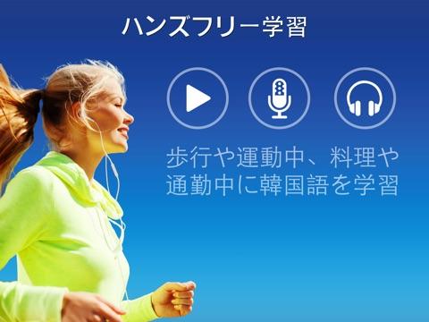 Nemo 韓国語 - 無料版iPhoneとiPad対応韓国語学習アプリ Screenshot